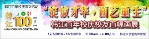 2019 hc 百年校庆画展