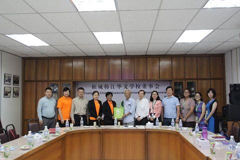 合艾国光中学及孔子课堂教职员访韩江