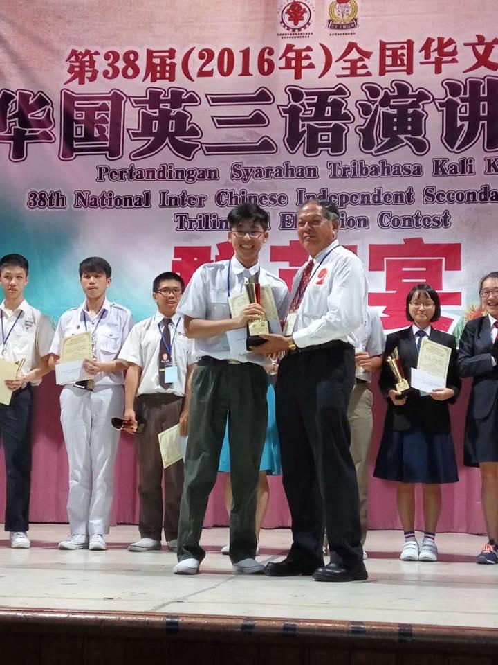 第38届全国华文独中三语演讲比赛3