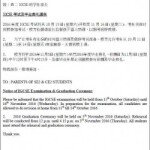 IGCSE考试及毕业典礼通告