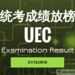 2016年度UEC统考成绩放榜!