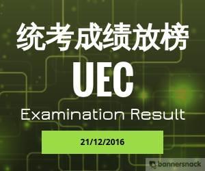 UEC2016