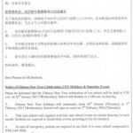 新春联欢会、农历新年假期和周六通告 Notice of Chinese New Year Celebration, CNY Holidays & Saturday Events