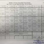2017年度年中考考试时间表-高中 Mid-Year Examination Timetable-Senior