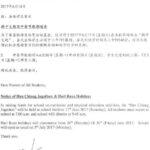 韩中义跑及开斋节假期通告