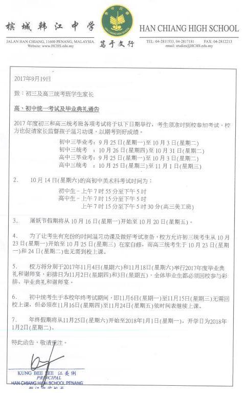 2017高初中统一考试及毕业典礼通告