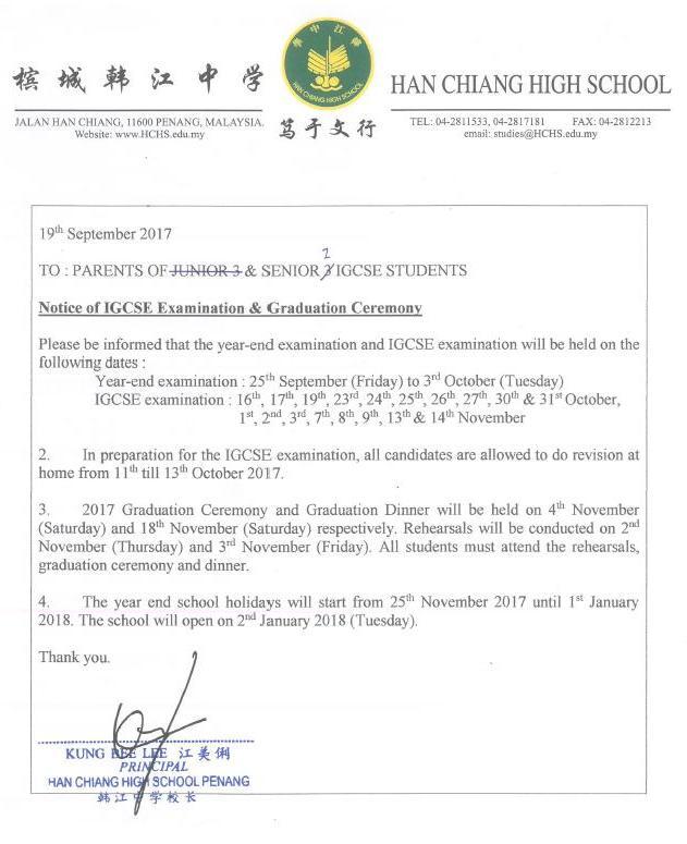 2017IGCSE考试及毕业典礼通告E