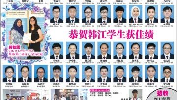 CIE O Level韩中6考生考获10A