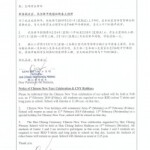 Notice – Chinese New Year Celebration & Holidays