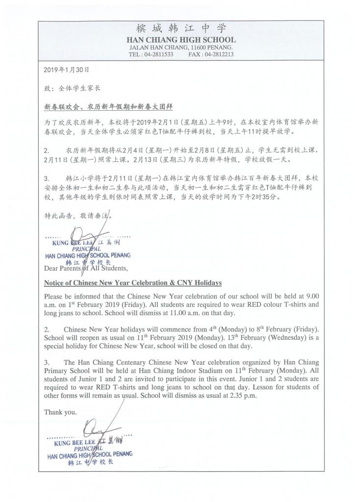 Notice - Chinese New Year Celebration & Holidays - 300119-1