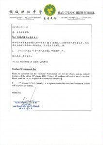 rp_Notice-Teachers-Professioanl-Day-220819-page-001-212x300.jpg