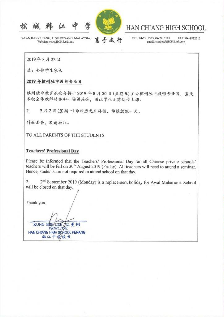 Notice - Teachers Professioanl Day - 220819-page-001