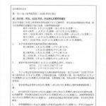 高、初中统一考试、IGCSE考试、毕业典礼及谢师宴通告 Notice of Examinations for Graduation Classes