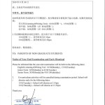 年终考、提早放学通告  Notice of Year End Examination and Early Dismissal