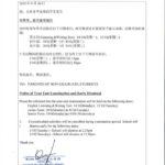 年终考、提早放学通告  Notice of Year End Examination and Early Dismissal