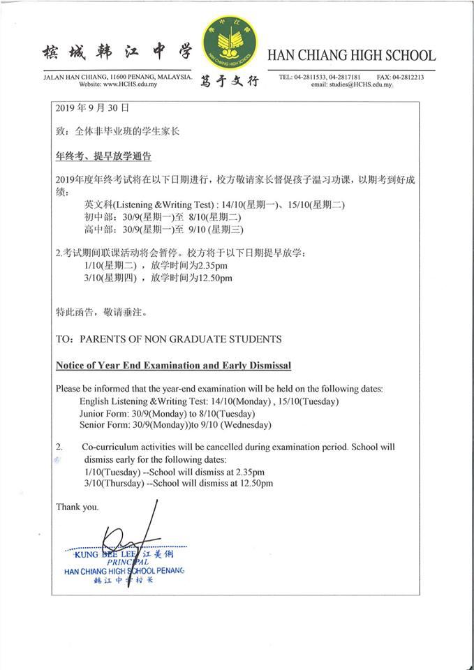 exam_early_dismissal