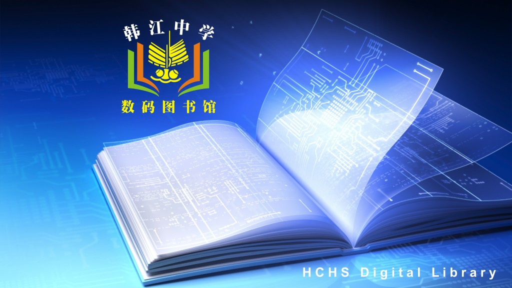 2019 hc 图书馆 logo 014