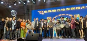 第8届韩江校友联谊大会