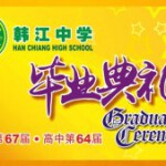 毕业典礼通告 Notice of Graduation Ceremony