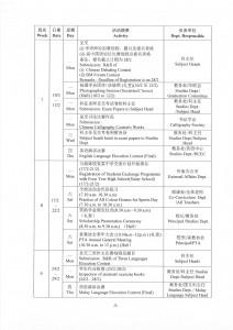 2020_1st_Semester_Calendar_P3