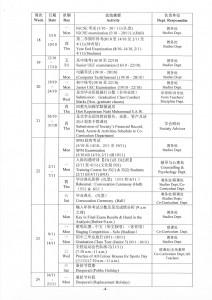 2020_2nd_Semester_Calendar_P4
