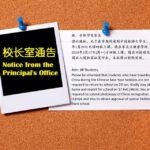 校长室通告: 春节期间有到中国旅游的学生