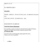 财务部通告 Notice from Finance Department