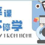 """网上学习平台通告 """"Study-From-Home"""" E-learning Notice"""
