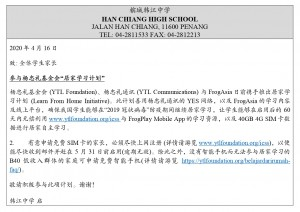 Notice_Learn_From_Home_Initiative_Chinese