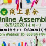 🎤线上集会 Online Assembly