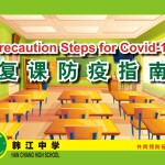 📢复课防疫指南 📢Precaution Steps for Covid-19