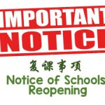 📢高中二及高中三考生复课事项 📢Notice of Schools' reopening for Senior Two and Senior Three Examination Candidates