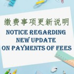 📢缴费事项更新说明 📢Notice regarding New Update on Payments of Fees