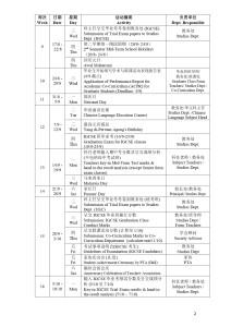 2020 2nd Semester School Calendar Amended (MCO)