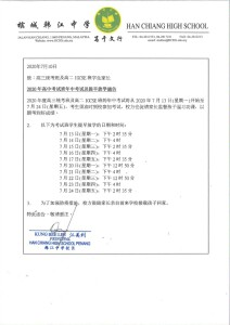 rp_2020_Notice_of_Mid-Year_Exam_and_Early_Dismissal_100720_Chinese-724x1024.jpg