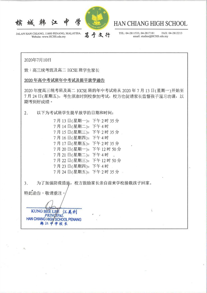 2020_Notice_of_Mid-Year_Exam_and_Early_Dismissal_100720_Chinese