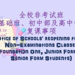 📢全校非考试班(基础班、初中部及高中部)复课事项 📢Notice of Schools reopening for all Non-Examination Candidates (Foundation One ,Junior Form and Senior Form Students)