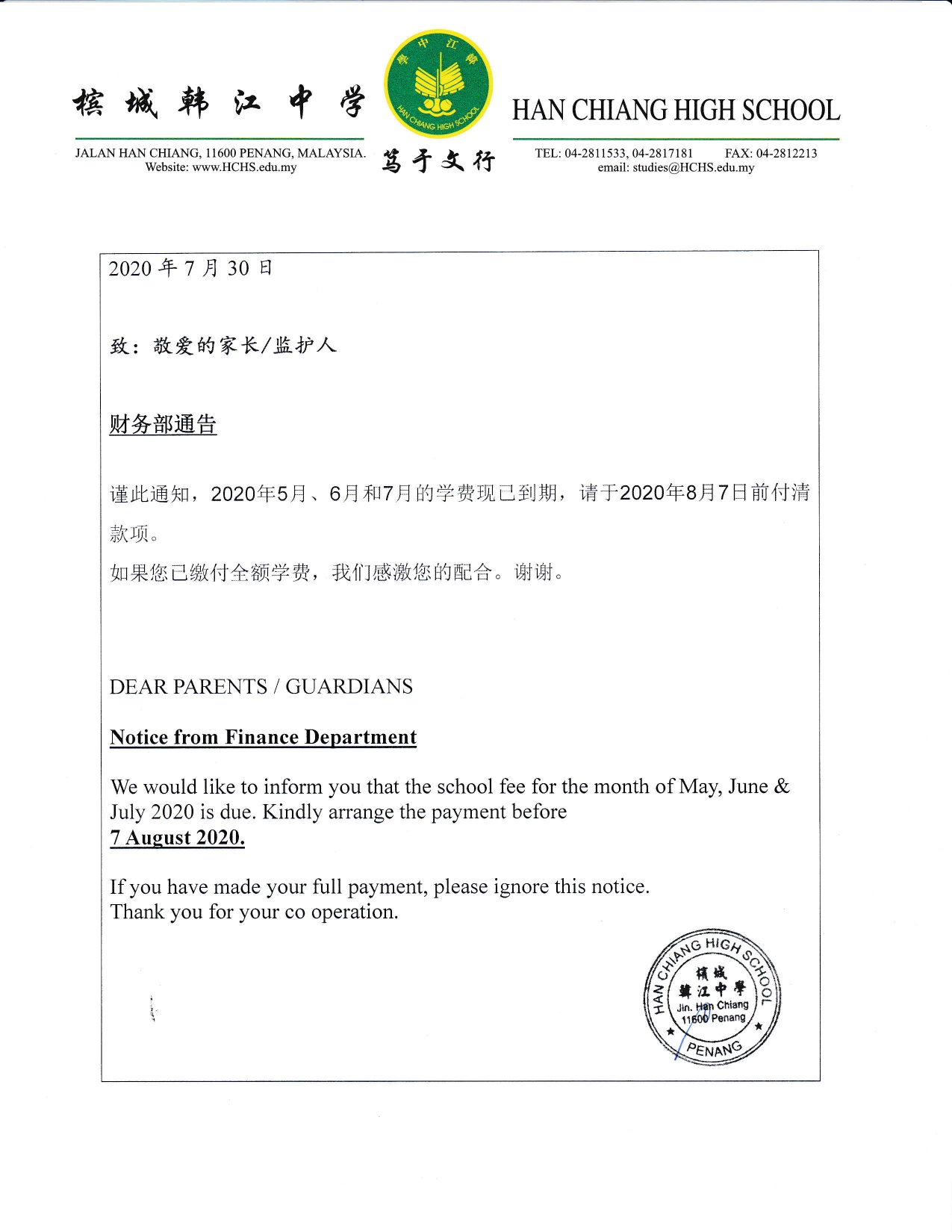 Notice from Finance Department_page-0001