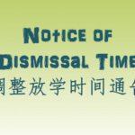 📢调整放学时间通告 📢Notice of Dismissal Time