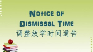 Notice of Dismissal Time 调整放学时间通告