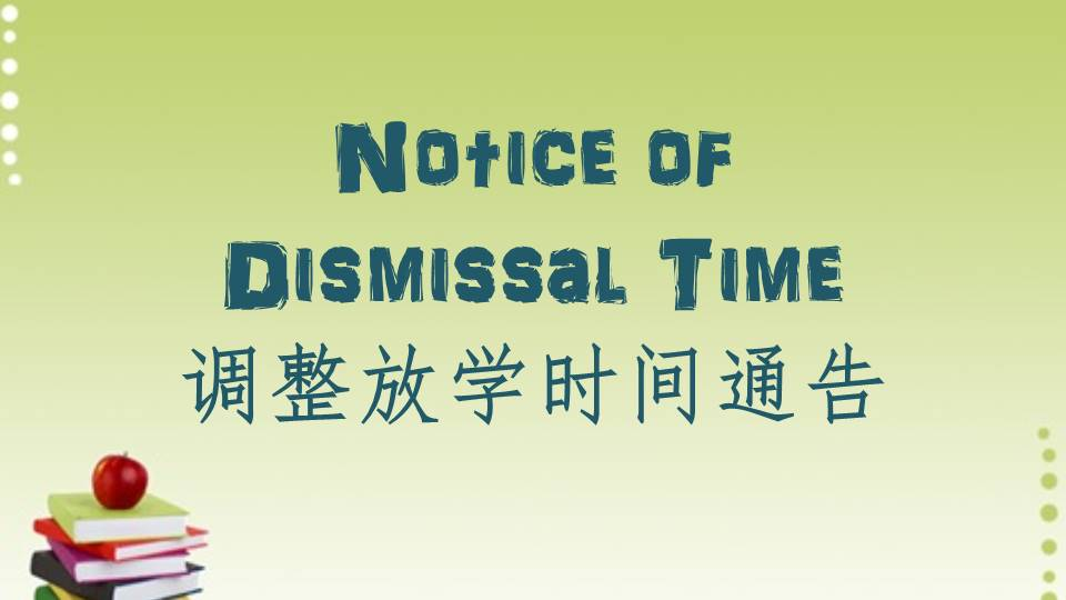 Notice of Dismissal Time 调整放学时间通告
