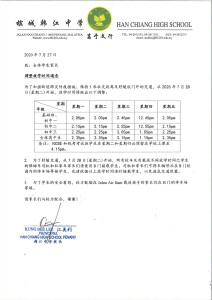 Notice of Dismissal Time - Chinese - 270720_page-0001