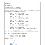 📢2020年第二学期期中考及学校假期通告 📢Notice of Mid-Term Test and School Holidays