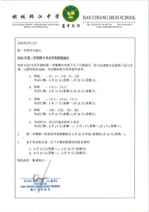 Notice - Mid-Term Test and School Holidays - 120820_page-0001