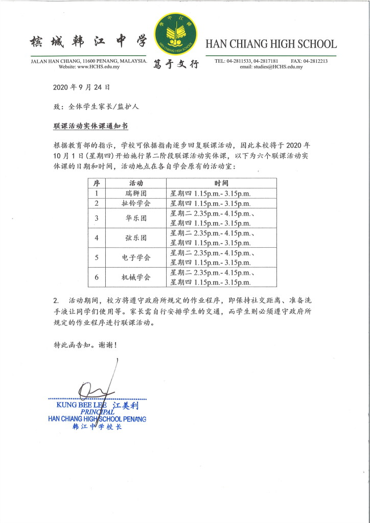 Notice - Co-cu Activities Resume Batch 2 - Chinese jpg