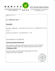 rp_Notice-From-Finance-Department-791x1024.jpg