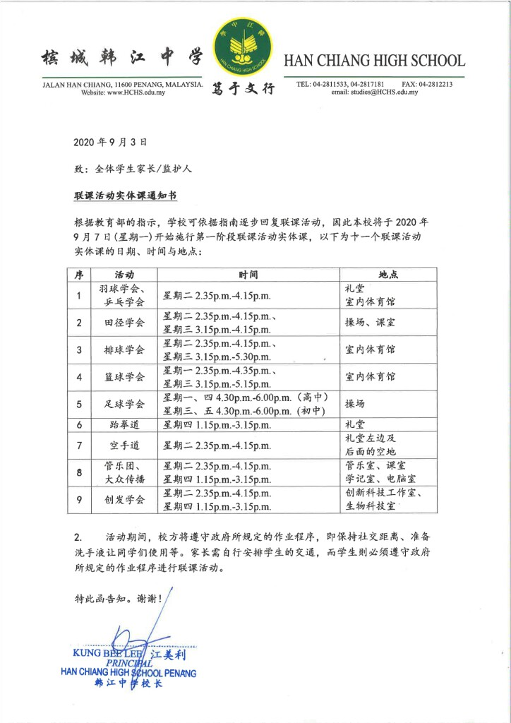 Notice - Resume of Co-curriculum Chinese - 040920_page-0001