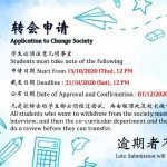 📝联课处通告:申请转换学会 📝Notice from Co-curriculum Department: Application to Change Society