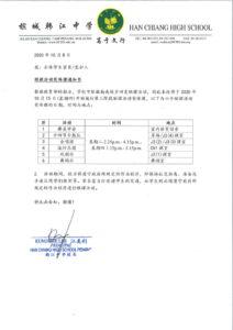 rp_Notice-Co-cu-Activities-Resume-Batch-3-Chinese-724x1024.jpg