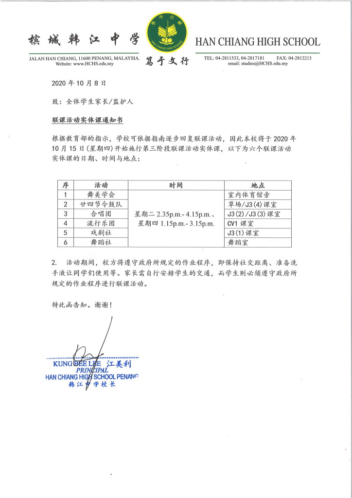 Notice - Co-cu Activities Resume Batch 3 - Chinese